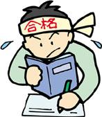 資格試験取得サイト